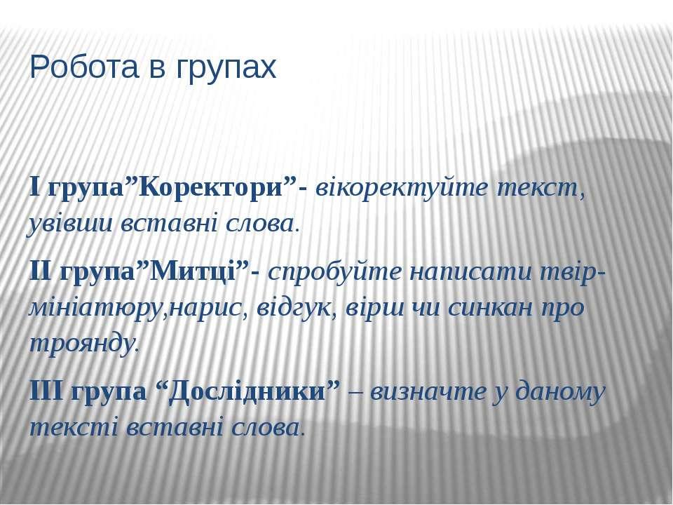 """Робота в групах І група""""Коректори""""- вікоректуйте текст, увівши вставні слова...."""