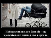 Гіпер-опіка Найважливіше для батьків – це зрозуміти, що дитина вже виросла.