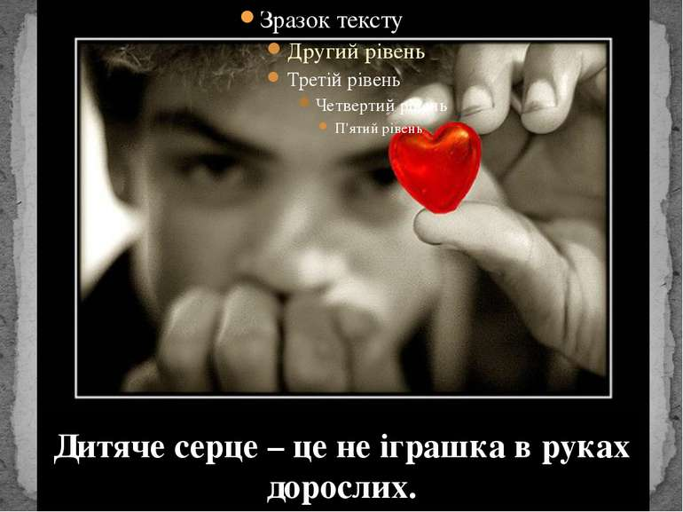 Дитяче серце – це не іграшка в руках дорослих.