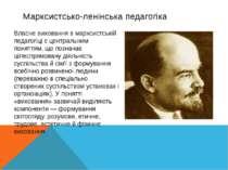 Марксистсько-ленінська педагогіка Власне виховання в марксистській педагогіці...