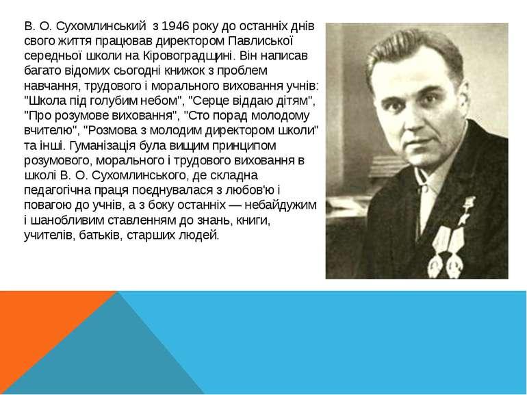 В. О. Сухомлинський з 1946 року до останніх днів свого життя працював директо...