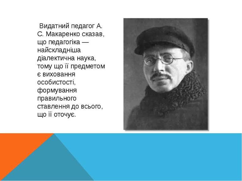 Видатний педагог А. С. Макаренко сказав, що педагогіка — найскладніша діалект...