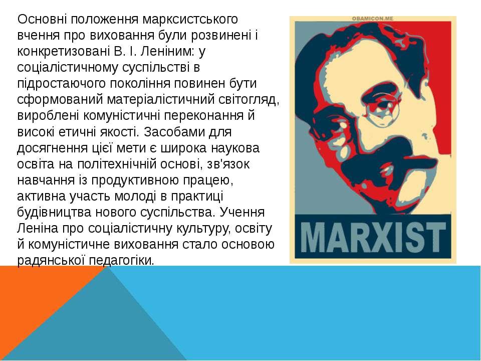 Основні положення марксистського вчення про виховання були розвинені і конкре...
