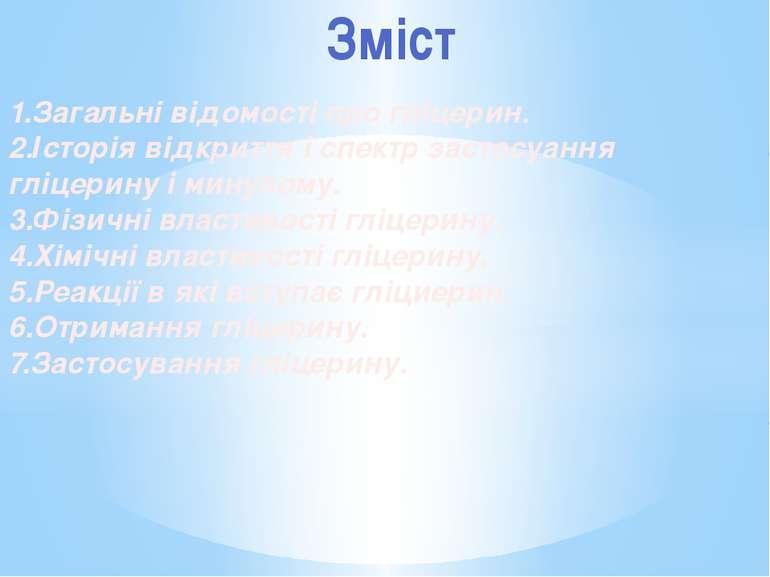 1.Загальні відомості про гліцерин. 2.Історія відкриття і спектр застосуання г...