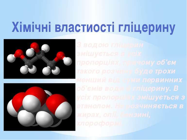 Хімічні властиості гліцерину З водою гліцерин змішується в усіх пропорціях, п...