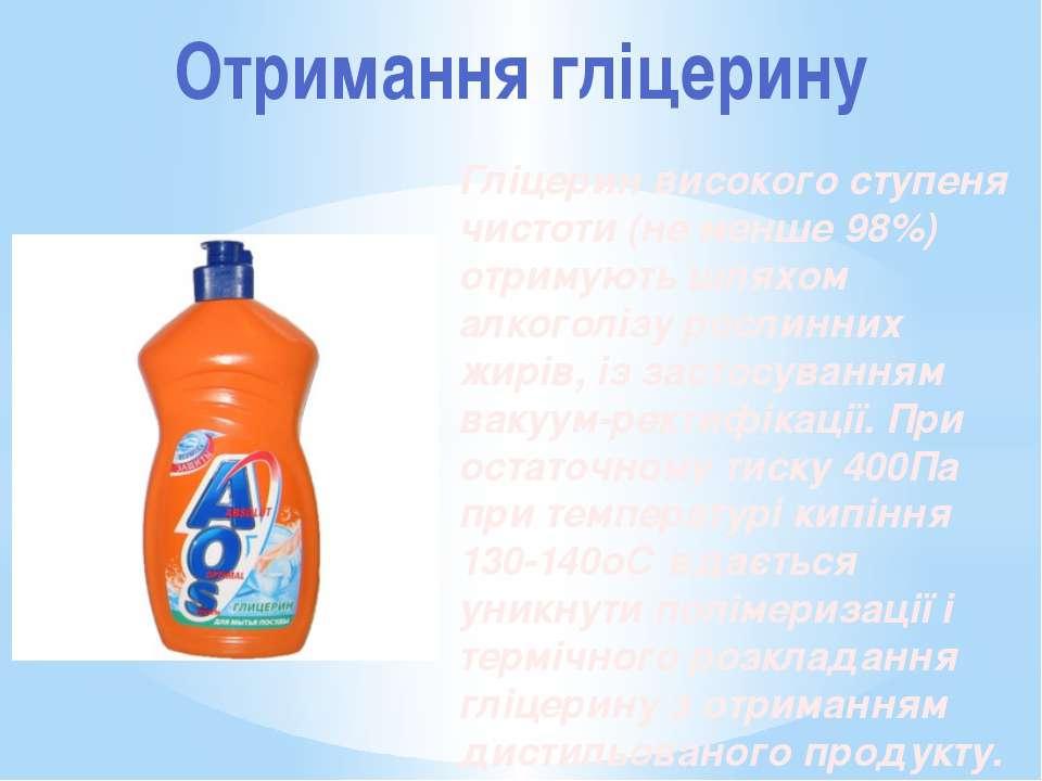 Отримання гліцерину Гліцерин високого ступеня чистоти (не менше 98%) отримуют...