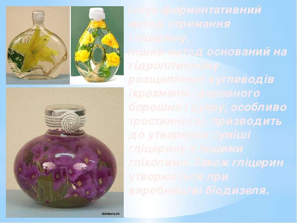 Існує ферментативний метод отримання гліцерину. Інший метод оснований на гідр...