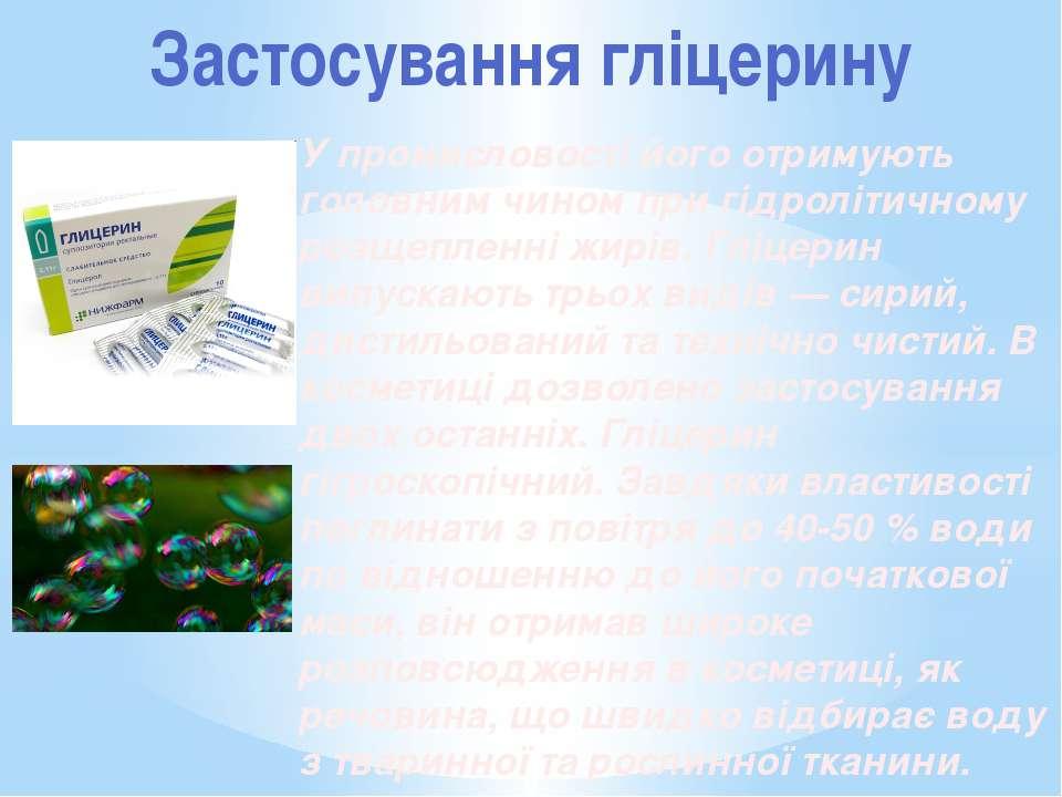 Застосування гліцерину У промисловості його отримують головним чином при гідр...
