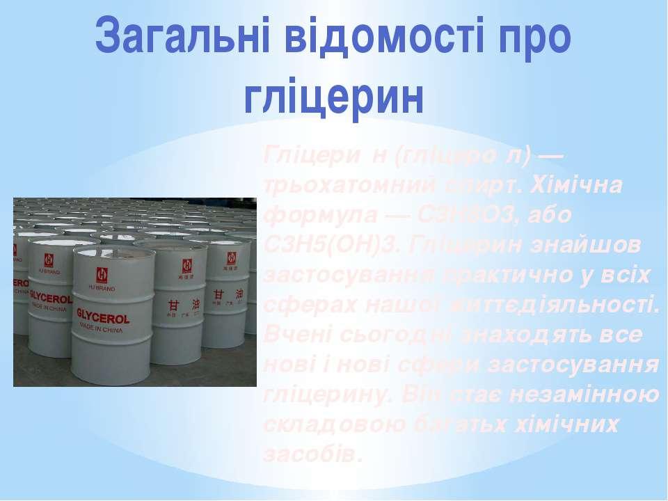 Загальні відомості про гліцерин Гліцери н (гліцеро л) — трьохатомний спирт. Х...
