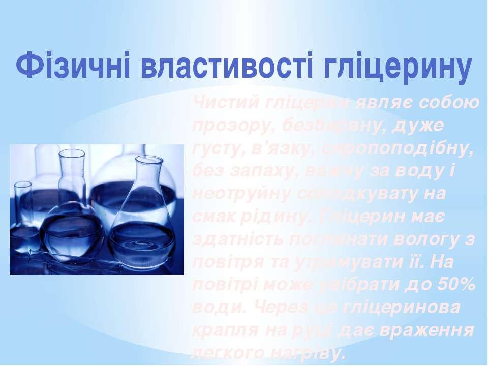 Фізичні властивості гліцерину Чистий гліцерин являє собою прозору, безбарвну,...