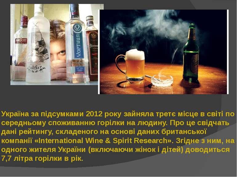 Україна за підсумками 2012 року зайняла третє місце в світі по середньому спо...