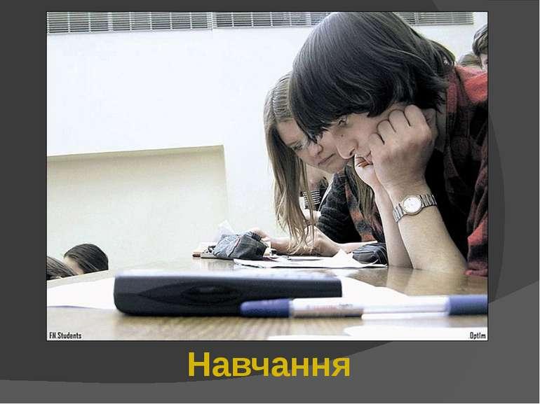 Навчання