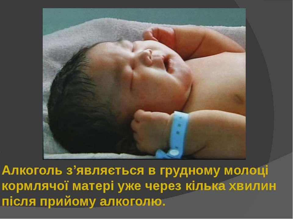Алкоголь з'являється в грудному молоці кормлячої матері уже через кілька хвил...