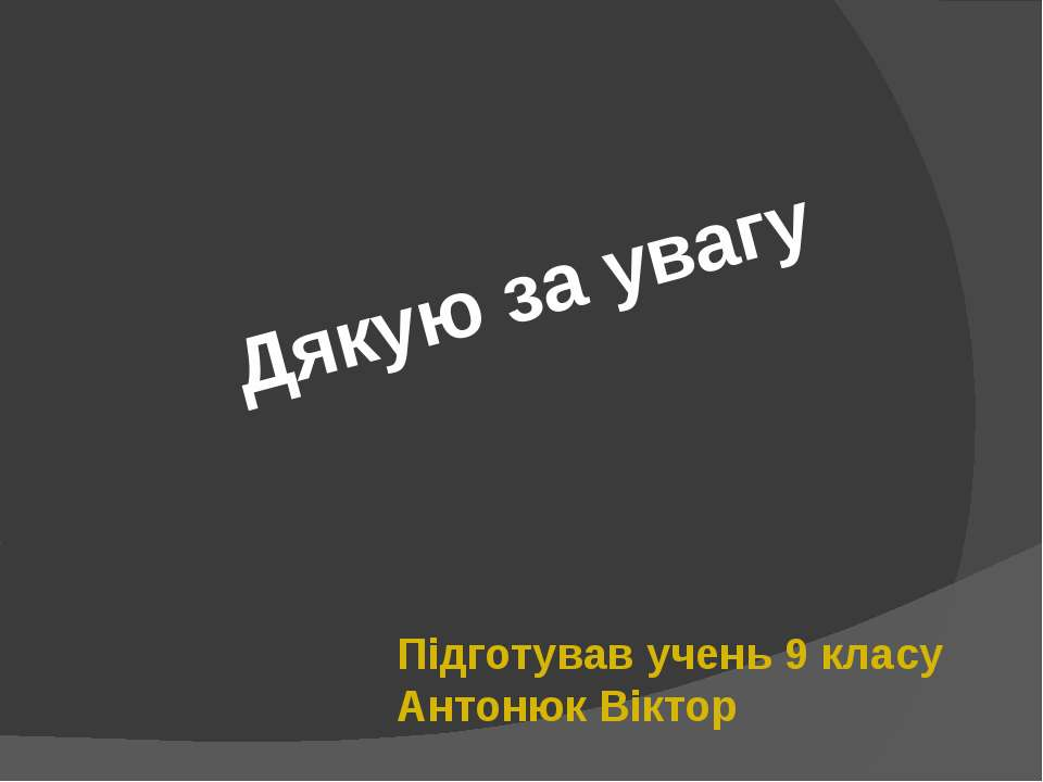 Дякую за увагу Підготував учень 9 класу Антонюк Віктор