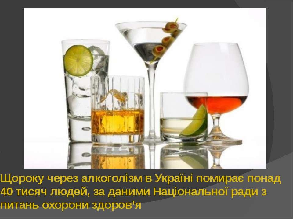 Щороку через алкоголізм в Україні помирає понад 40 тисяч людей, за даними Нац...