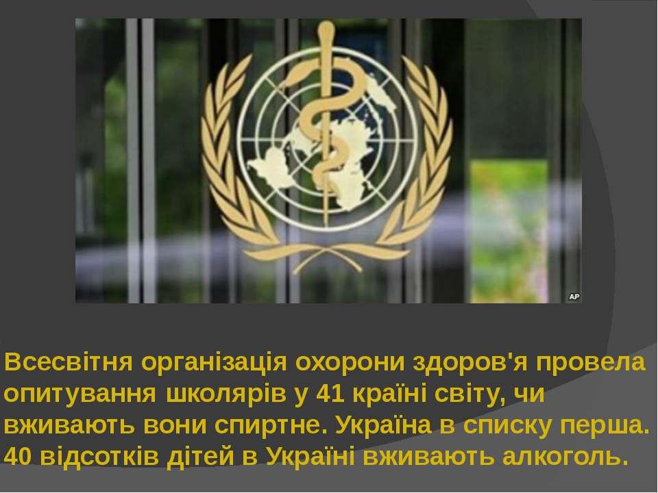 Всесвітня організація охорони здоров'я провела опитування школярів у 41 країн...