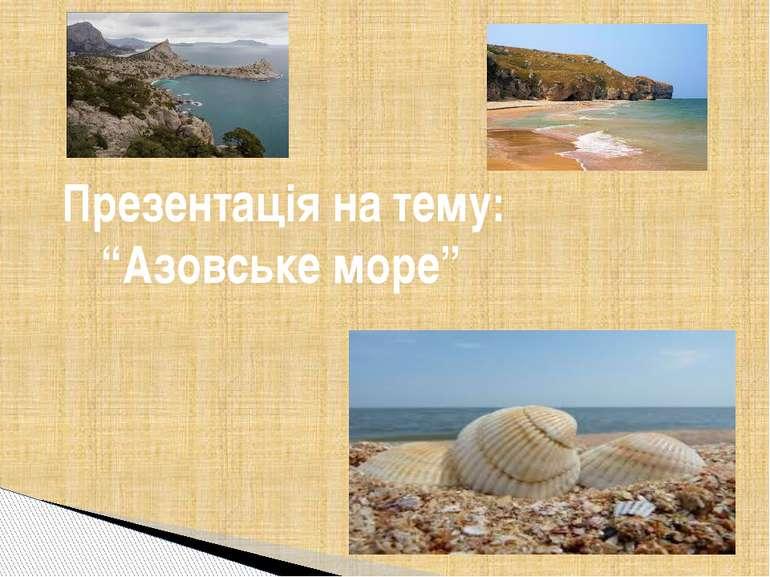 """Презентація на тему: """"Азовське море"""""""