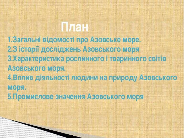 План 1.Загальні відомості про Азовське море. 2.З історії досліджень Азовськог...