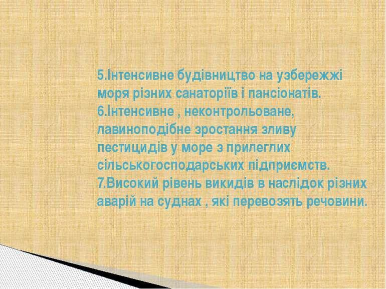 5.Інтенсивне будівництво на узбережжі моря різних санаторіїв і пансіонатів. 6...