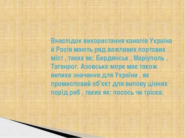 Внаслідок використання каналів Україна й Росія мають ряд важливих портових мі...