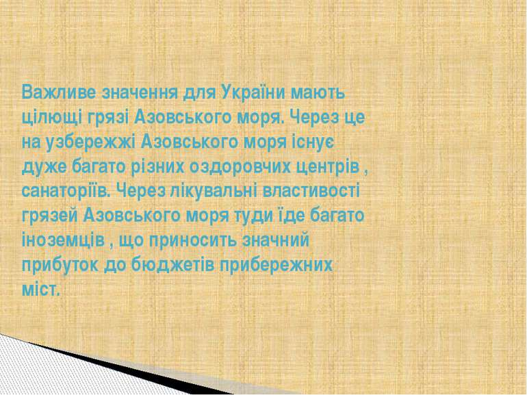 Важливе значення для України мають цілющі грязі Азовського моря. Через це на ...