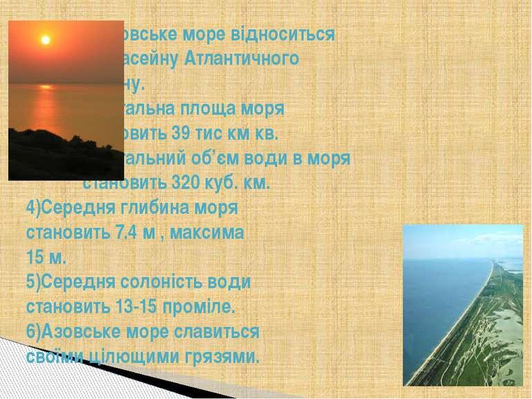 1)Азовське море відноситься до басейну Атлантичного океану. 2)Загальна площа ...