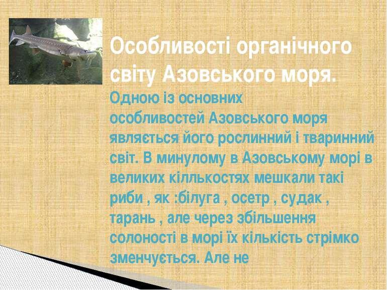 Особливості органічного світу Азовського моря. Одною із основних особливостей...