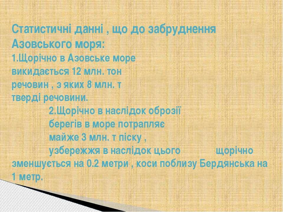 Статистичні данні , що до забруднення Азовського моря: 1.Щорічно в Азовське м...