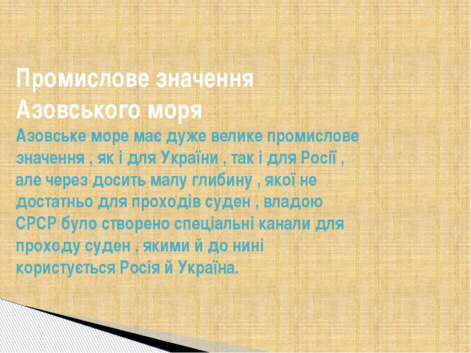 Промислове значення Азовського моря Азовське море має дуже велике промислове ...