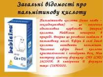Загальні відомості про пальмітинову кислоту Пальмітинова кислота (інша назва ...