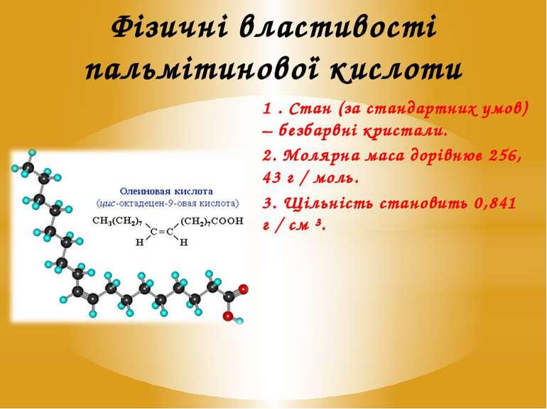 Фізичні властивості пальмітинової кислоти 1 . Стан (за стандартних умов) – бе...