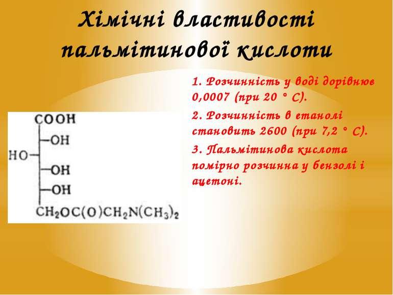 Хімічні властивості пальмітинової кислоти 1. Розчинність у воді дорівнює 0,00...