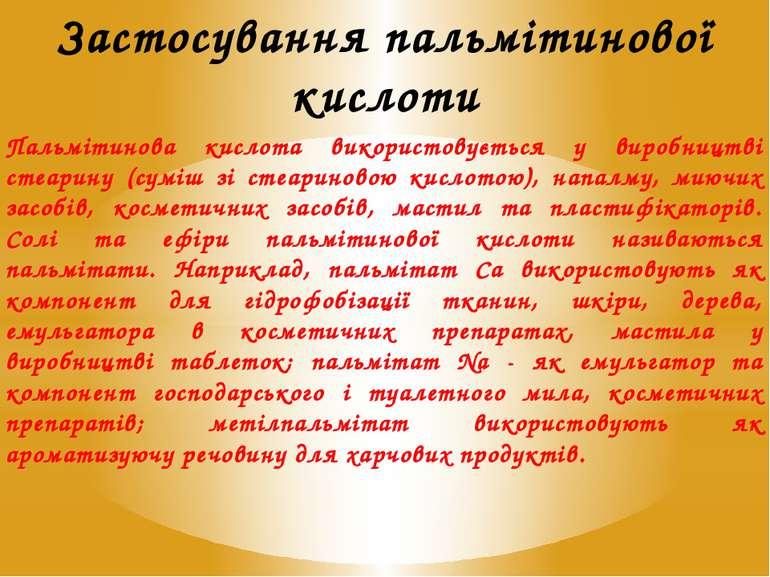 Застосування пальмітинової кислоти Пальмітинова кислота використовується у ви...