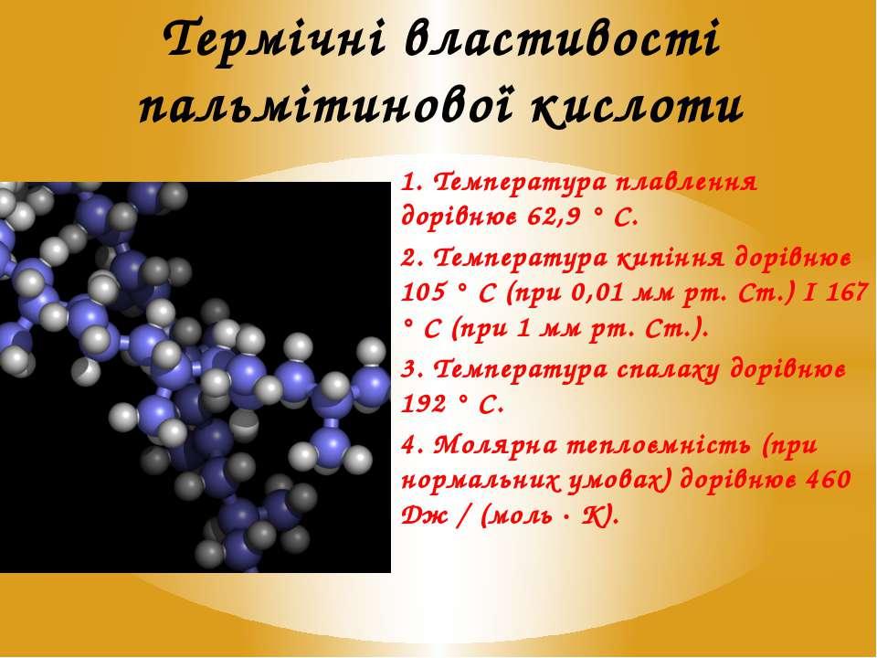 Термічні властивості пальмітинової кислоти 1. Температура плавлення дорівнює ...