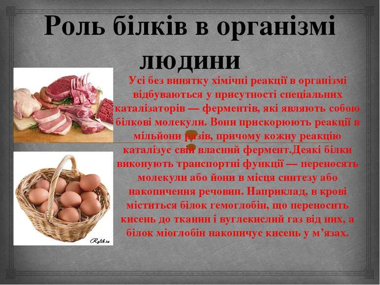 Роль білків в організмі людини Усі без винятку хімічні реакції в організмі ві...