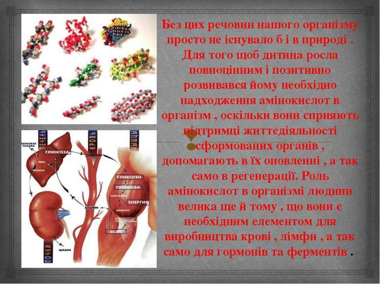 Без цих речовин нашого організму просто не існувало б і в природі . Для того ...