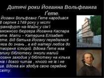 Дитячі роки Йоганна Вольфганга Ґете. Йоганн Вольфганг Ґете народився 28 серпн...