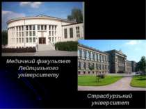 Медичний факультет Лейпцизького університету Страсбурзький університет