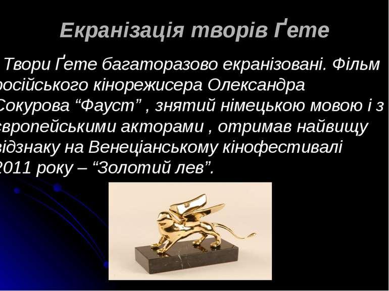 Екранізація творів Ґете Твори Ґете багаторазово екранізовані. Фільм російсько...