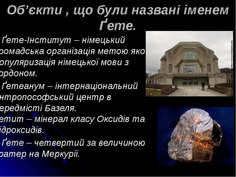 Об'єкти , що були названі іменем Ґете. Ґете-Інститут – німецький громадська о...