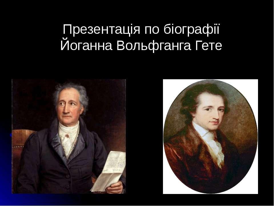 Презентація по біографії Йоганна Вольфганга Гете