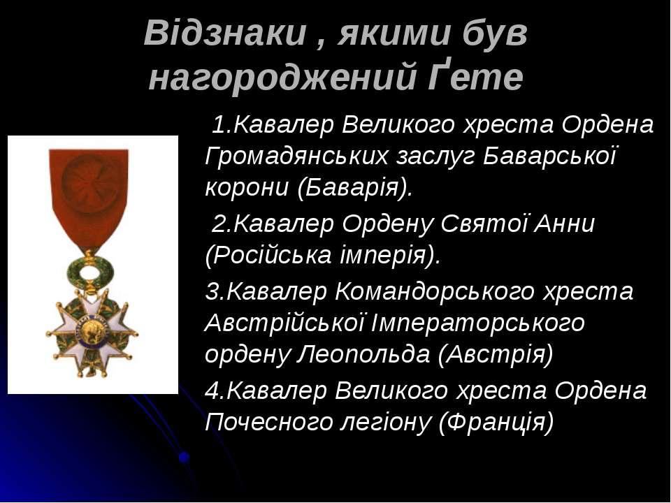 Відзнаки , якими був нагороджений Ґете 1.Кавалер Великого хреста Ордена Грома...