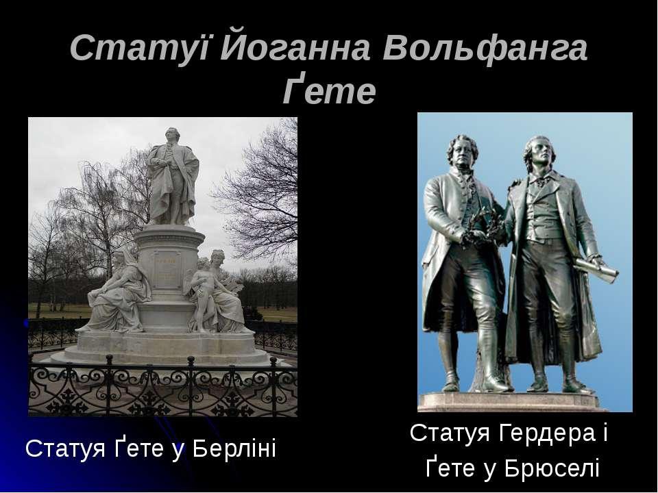 Статуї Йоганна Вольфанга Ґете Статуя Ґете у Берліні Статуя Гердера і Ґете у Б...