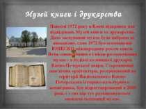 Музей книги і друкарства Навесні 1972 року в Києві відкрився для відвідувань ...
