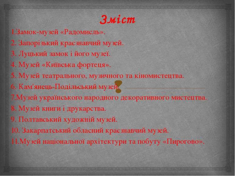 Зміст 1.Замок-музей «Радомисль». 2. Запорізький краєзнавчий музей. 3. Луцький...