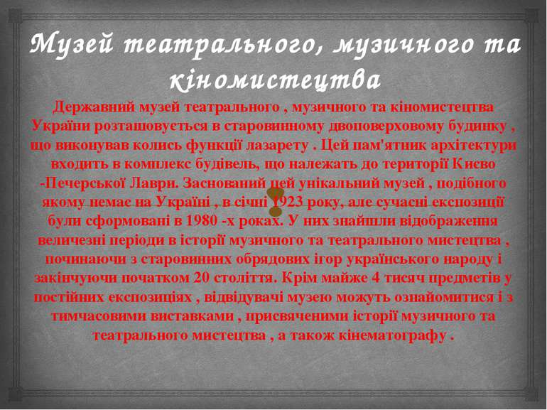 Музей театрального, музичного та кіномистецтва Державний музей театрального ,...