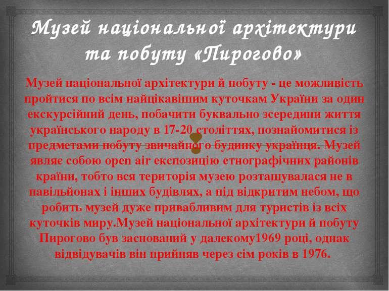 Музей національної архітектури та побуту «Пирогово» Музей національної архіте...