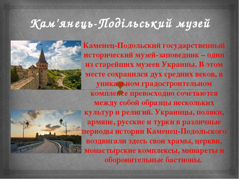 Кам'янець-Подільський музей Каменец-Подольский государственный исторический м...