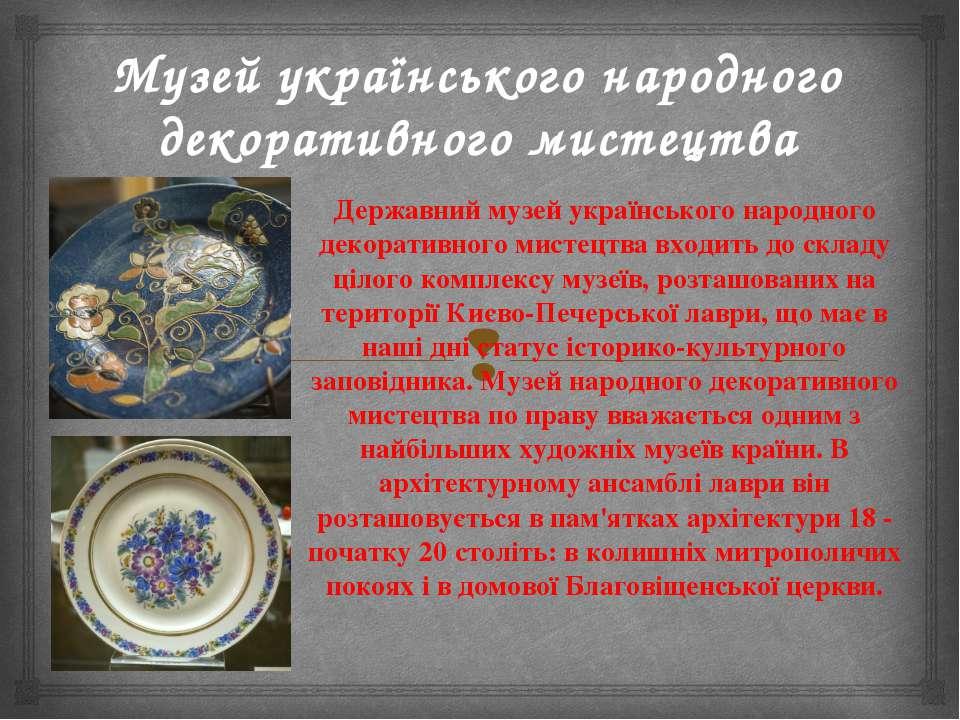Державний музей українського народного декоративного мистецтва входить до скл...