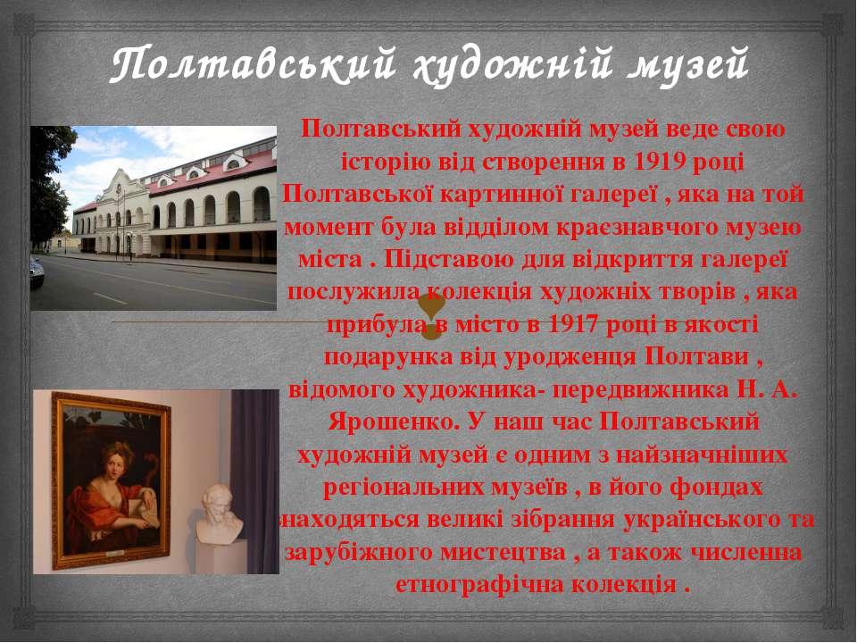 Полтавський художній музей Полтавський художній музей веде свою історію від с...